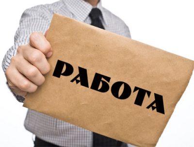 HeadHunter: в Кузбассе на поиск работы у рядовых специалистов уходит 3-4 месяца