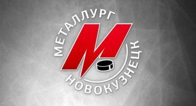 Болельщики смогут задать вопросы хоккеистам новокузнецкого «Металлурга»
