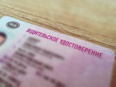 Кемеровчанина будут судить за использование поддельного водительского удостоверения