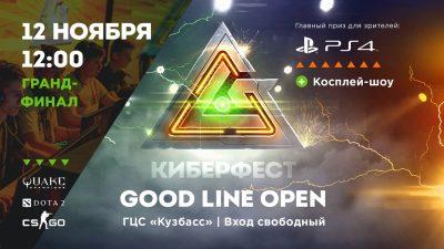 Киберфест Good Line Open пройдет в Кемерове 12 ноября