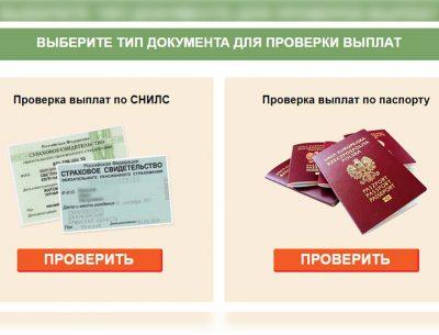 Кузбассовцев предупреждают об очередном виде мошенничества с документом СНИЛС