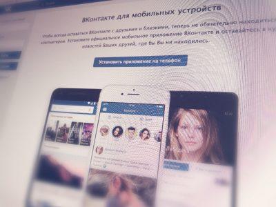 Пользователей социальной сети «ВКонтакте» атаковал опасный вирус