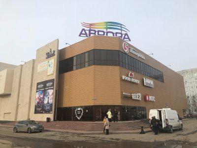 Судебные приставы прокомментировали закрытие ТЦ «Аврора» в Кемерове