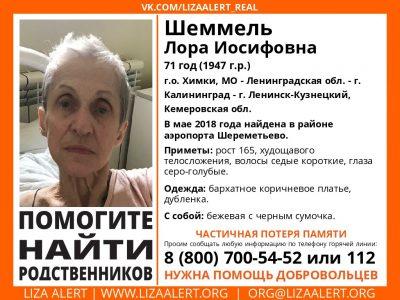 Кузбассовцев просят опознать женщину, найденную возле московского аэропорта