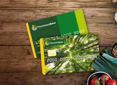 РСХБ стал первой банковской организацией в РФ, выпустившей чиповые карты UnionPay с технологией QuickPass