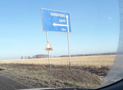 В Кузбассе перед местом ДТП с тремя погибшими спешно установили новый дорожный знак