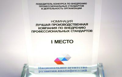 «Кузбассразрезуголь» стал победителем в престижном российском конкурсе