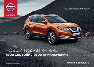 Кузбассовцев приглашают на презентацию нового Nissan X-Trail