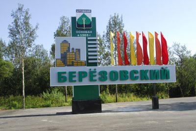 Берёзовский останется без руководителя до конца недели