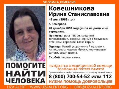 Потерявшую память кемеровчанку ищут в Кузбассе