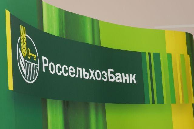 Россельхозбанк подписал соглашение с Правительством Кузбасса