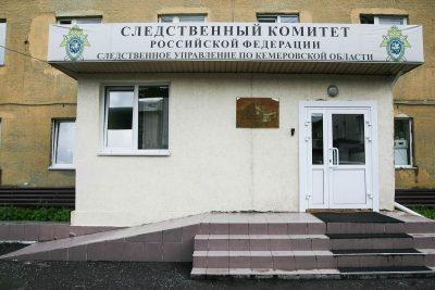 Следком проверит кузбасский разрез, не выплачивающий зарплату сотрудникам