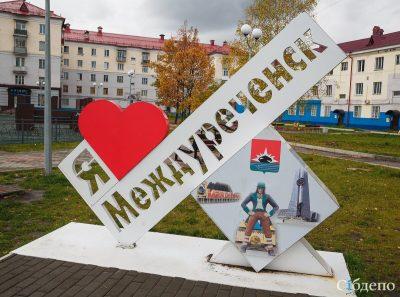 В Междуреченске появился новый мэр