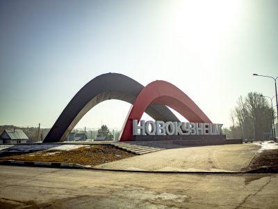 Столицу Кузбасса требуют перенести в Новокузнецк