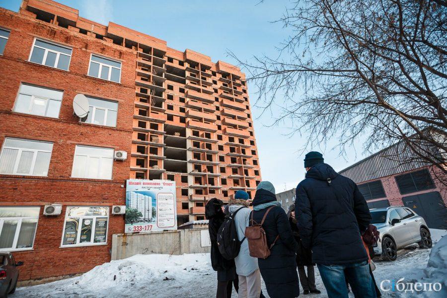 Обманутым дольщикам Кузбасса восстановят права