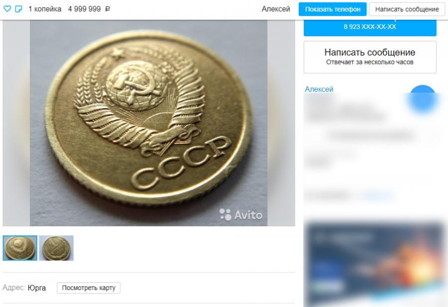 Кузбассовец продаёт монету из XX века почти за 5 млн рублей
