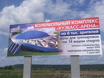 Фото: как будут выглядеть ледовый дворец и спорткомплекс за миллиарды в Кемерове