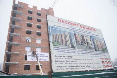 Кемеровские обманутые дольщики обратились за помощью к губернатору