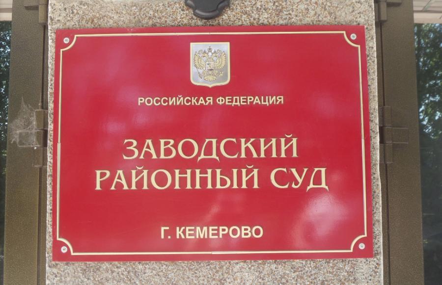 Кемеровский судья трагически погиб