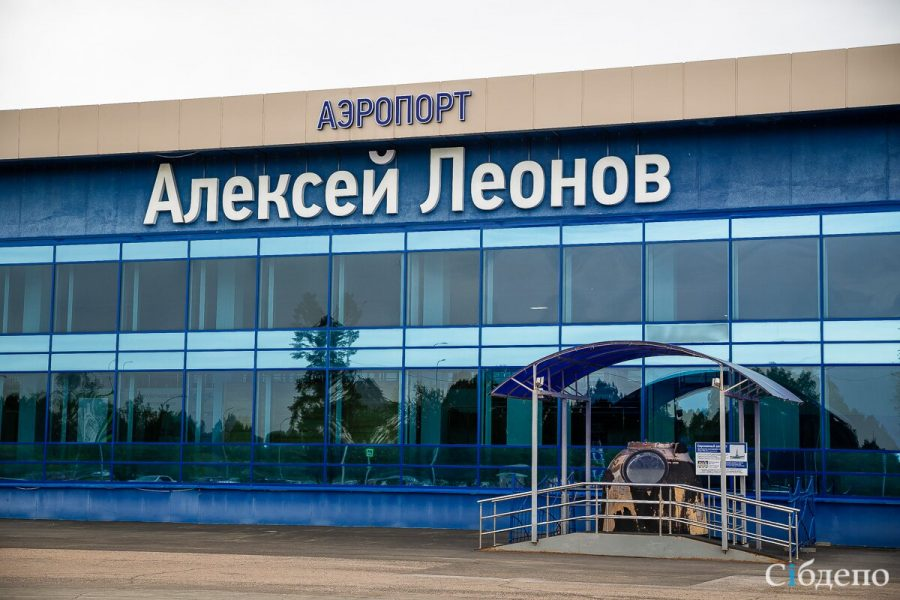 Каким будет новый аэропорт в Кемерове