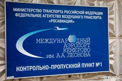 Кемеровский аэропорт прилично сэкономил на проекте нового терминала
