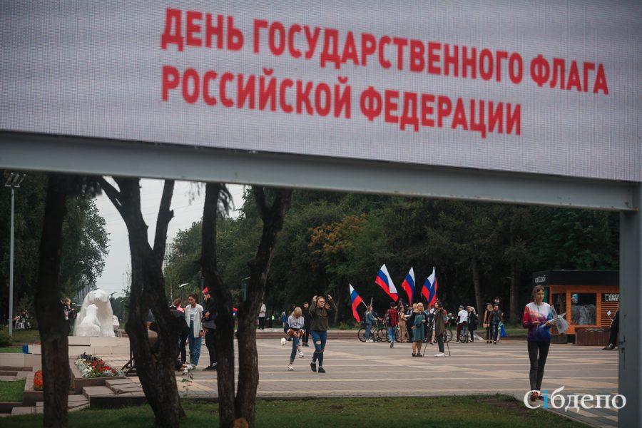 Как в Кемерове прошёл День Государственного флага
