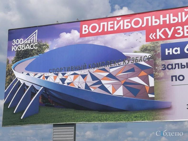 Подробности строительства огромного спорткомплекса в Кемерове
