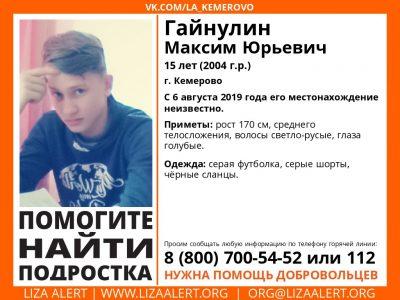 Бесследно исчезнувшего подростка из Кемерова начали искать волонтёры