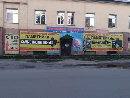 В кузбасском городе под вывеской «Зимняя вишня» рекламируют надгробные памятники