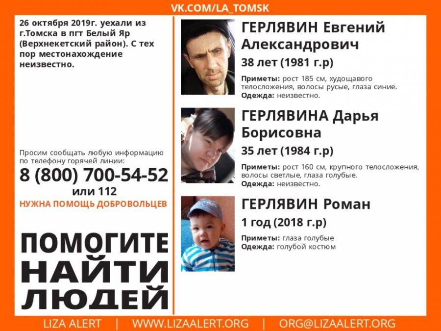 В Сибири пропала семья с маленьким ребёнком