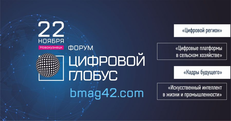 Кузбасская ГСХА проведёт круглый стол на форуме цифровых технологий в Новокузнецке