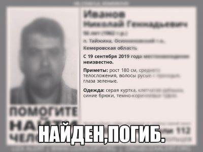 В Кузбассе нашли мёртвым пропавшего в сентябре мужчину