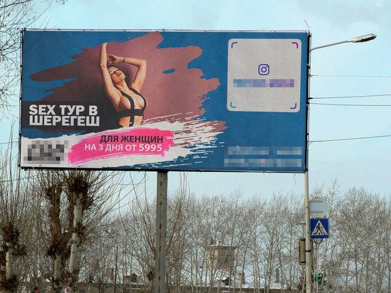Сибирякам предлагают секс-туры в Шерегеш: комментарий турфирмы