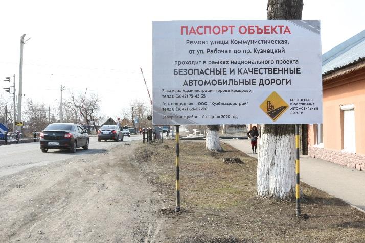 В Кемерове начался ремонт улицы Коммунистическая